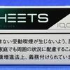 ヒーツ・アイシーブラック(HEETS ICY BLACK)をアイコス互換機、グローハイパープラス、プルームエス2.0で吸う