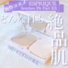 本日発売の新作コスメ🌟【エスプリーク シンクロフィットパクト EX】