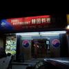 グアムで一番びっくりしたレストラン。グアム「ある韓国料理店」