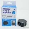 【レビュー】スマート家電コントローラー:RS-WFIREX3(ラトックシステム)の設定と所感