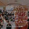 407食目「世界で1つ。私だけのオリジナル【Myカップヌードル】を作ってみた。」カップヌードルミュージアム横浜