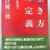 大江健三郎「生き方の定義」(岩波書店)
