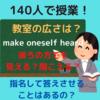 【駿台】140人で受ける授業はどんな感じ?教室は広いの?