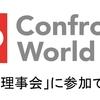 【サロン紹介】コンフロントワールドの仮想理事会に参加できます!