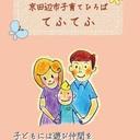 京田辺市子育てひろば      てふてふ ブログ