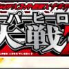 【映画】仮面ライダー×スーパー戦隊×宇宙刑事 スーパーヒーロー大戦Z