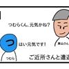 とある方から重大なお知らせ【4コマ漫画】