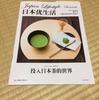 京都で茶道体験ができる場所♪ 中国人富裕層向け雑誌に掲載されました!