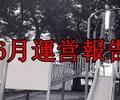 いっしー。のブログ運営報告【4ヶ月目】