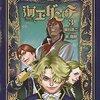 あらすじ・ネタバレ「海王ダンテ」3巻発売しました!