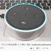 【RaspberryPi】Amazon Echoを使った音声認識でNode-REDの処理を行う