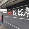 どんどん亭 福山蔵王店(福山市)