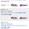 DCL(ドローンチャンピオンリーグ)2018 第5戦&第6戦@万里の長城(中国)