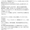 神戸当選、大阪落選