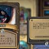 【カード評価】隠蔽の運用について