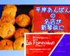 【新琴似】ブーランジェリー  ラ・フォンティーヌ【平岸あんぱんの名店が移転オープン】
