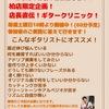 【要予約】無料イベント!店長直伝ギタークリニック毎月第1土曜日18時より(60分)