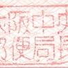 02 旅行貯金 中央郵便局にこだわる<その2>(1999年8月)