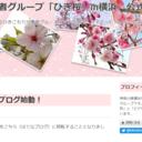 ひきこもり当事者グループ「ひき桜」in横浜 公式ブログ