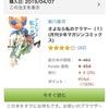 Kindleで「さよなら私のクラマー」1巻を実質無料で購入