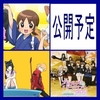 09月の劇場アニメ 後期 公開予定作品