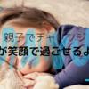 【生後9か月 夜泣き】もっと早く始めればよかった!我が家の夜間断乳の方法