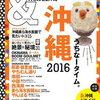 &TRAVEL沖縄 2016