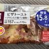 ピザトースト(ブラン入り食パン利用)とチョコクリームサンド。ローソンのネット通販も紹介