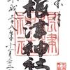 根津神社の御朱印(東京十社・元准勅祭社)