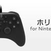 【ホリパッド for Nintendo Switch レビュー】スマブラSPに最適?HORIの低価格コントローラーを使ってみた感想