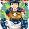 【kobo】14日新刊情報:「MAJOR 2nd  6巻」など、コミック165冊などが配信