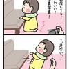 正座【生後7カ月】