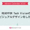 READYFOR Tech Visionのビジュアルデザインをした話
