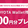 TOYOTA Walletチャージ設定で1000円付与