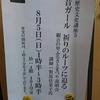 【徒然】東京で観音まつりPR講演してきた!