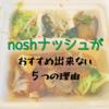 【正直微妙?】nash-ナッシュの宅配弁当がおすすめ出来ない5つの理由('Д')