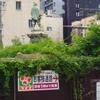 私の町と真田丸 3