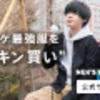 藤春廣輝さん、QBKを超える日本サッカー界屈指の名シーンを作る