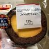 ファミリーマート 徳島県産なると金時使用のスイートポテトタルト 食べてみました