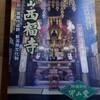 赤城山 西福寺