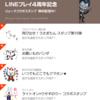 【LINE】無料スタンプがダウンロードできない時の原因、対処方法はどうするか。