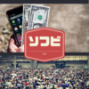 ソフビTips - 日本のイベントも電子決済を積極的に導入してほしい(PayPayの紹介)