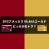 SPGアメックスとANA VISA ワイドゴールドを徹底比較【年間決済額がポイント】