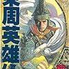 謎解き日本のヒーロー・中国のヒーロー(中国編その3に対する追記)