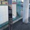 旧仙台坂で哲学に触れる。