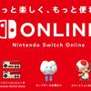 【無料】任天堂の「ニンテンドースイッチオンライン」の値段をタダにする裏技加入方法!