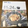 ニトリのダッチオーブンを買った