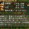 三国志5 武将 徐盛