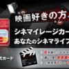 【クレジットカード語り】陸マイラーを始めて発行したクレカの物語2|シネマイレージカードセゾン