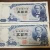 新紙幣が発表になる